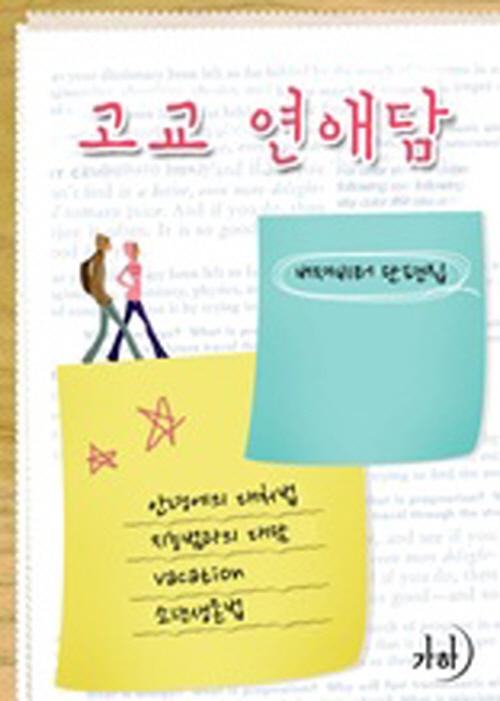 고교 연애담 - 버져비터 단편집