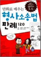 만화로 배우는 형사소송법 판례 120