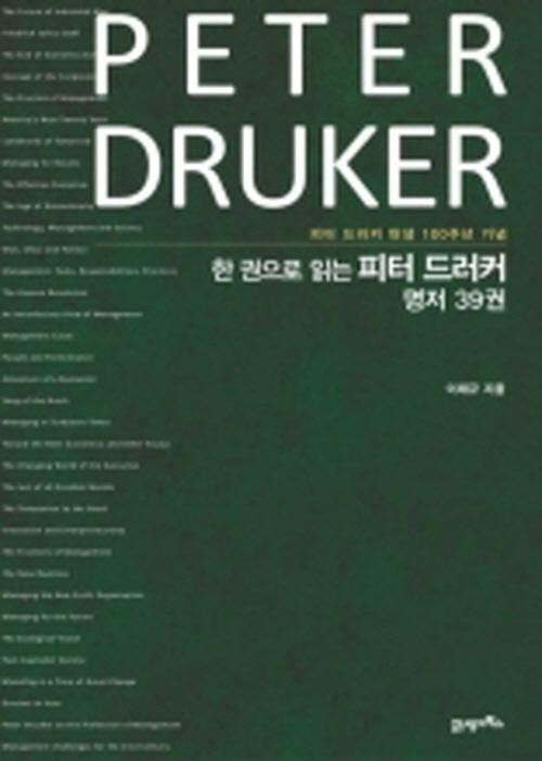 한 권으로 읽는 피터 드러커 명저 39