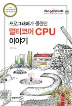 Blog2Book, 프로그래머가 몰랐던 멀티코어 CPU 이야기