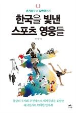 한국을 빛낸 스포츠 영웅들