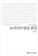 <2014 커뮤니케이션이해총서> 뉴미디어 방송 편성