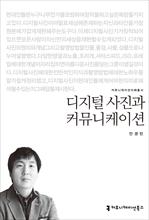 <2014 커뮤니케이션이해총서> 디지털 사진과 커뮤니케이션