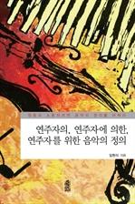 연주자의, 연주자에 의한, 연주자를 위한 음악의 정의