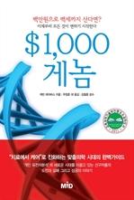 $1,000 게놈 - 백만 원으로 백 세까지 산다면