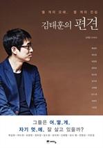 김태훈의 편견 - 열 개의 오해, 열 개의 진심